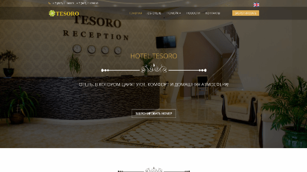 Отель Тесоро